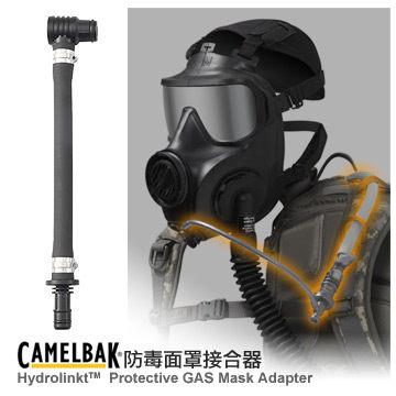 CAMELBAK HYDROLINK防毒面罩接合器90542 AH30035 i-style居家生活