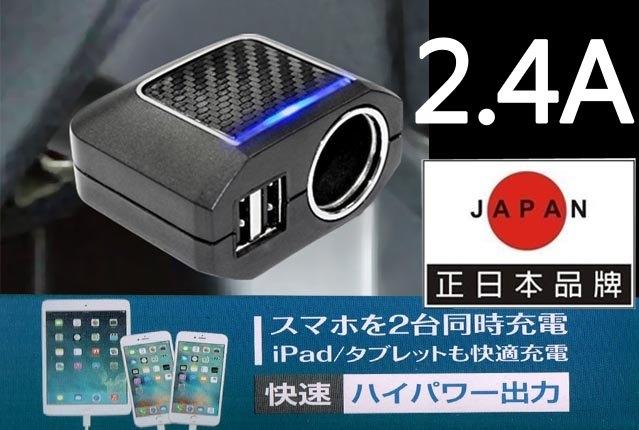 日本MIRAREED 1616無線款單孔電源插座雙USB黑碳纖卡夢2.4A黑色汽車車用充電器擴充座