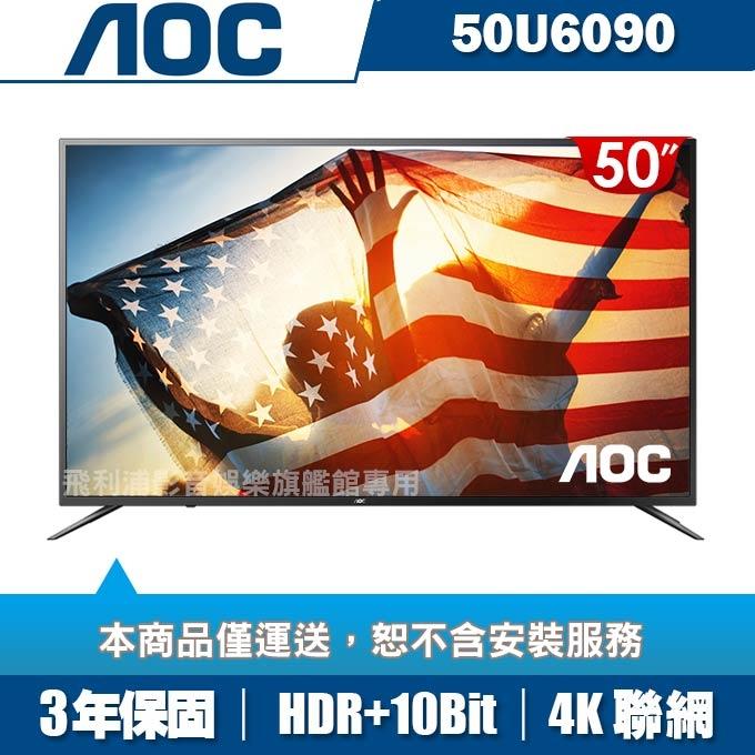 (登錄抽特斯拉)▼限時下殺▼美國AOC 50吋4K HDR液晶顯示器+視訊盒50U6090