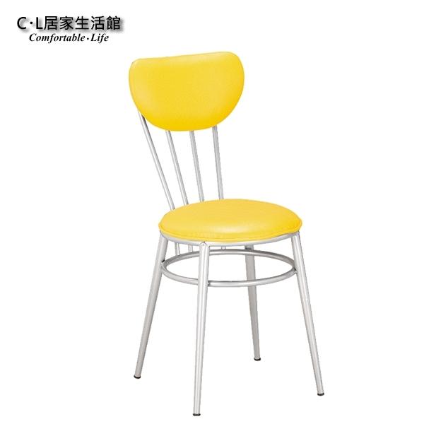 【 C . L 居家生活館 】Y776-1 欣圓椅(黃色/烤銀)