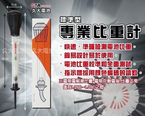 ✚久大電池❚ 專業級電池配備 標準型 電池比重計 方便測量電瓶比重 有效掌握電池狀況