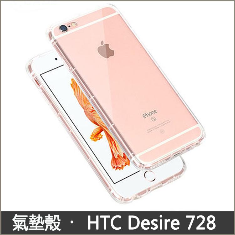 氣墊殼HTC Desire 728手機殼保護套空壓殼htc 728W手機套保護殼隱形套矽膠套軟殼外殼防摔