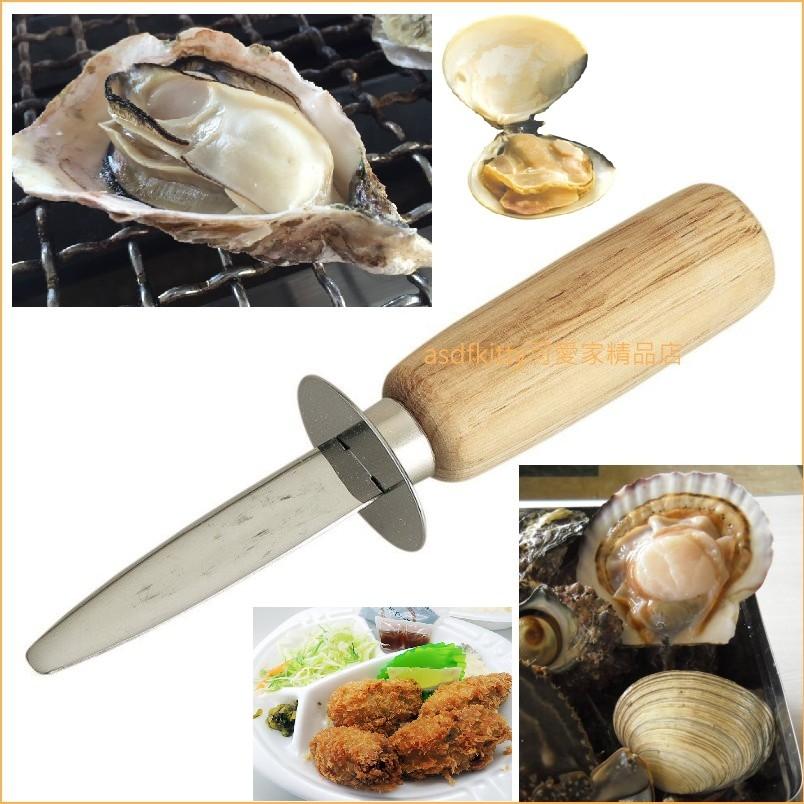 asdfkitty可愛家貝印DH-2253開牡蠣貝殼刀蠔刀-好開殼-可輕易取下黏在殼上的貝柱-日本製