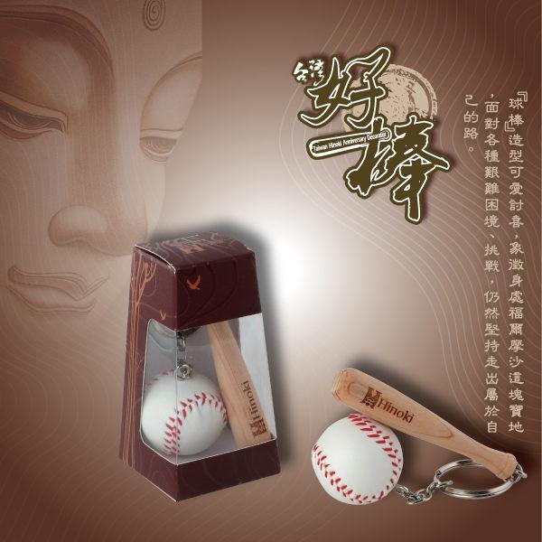 台灣好棒鑰匙圈掛飾檜木居家生活飾品吊飾台灣檜木KANO棒球球棒鑰匙圈紀念鑰匙圈