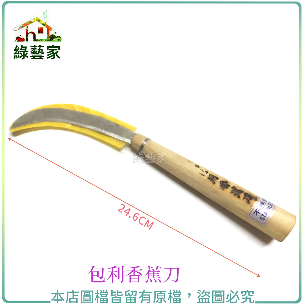【綠藝家】松格久保利白鐵香蕉刀//型號A420