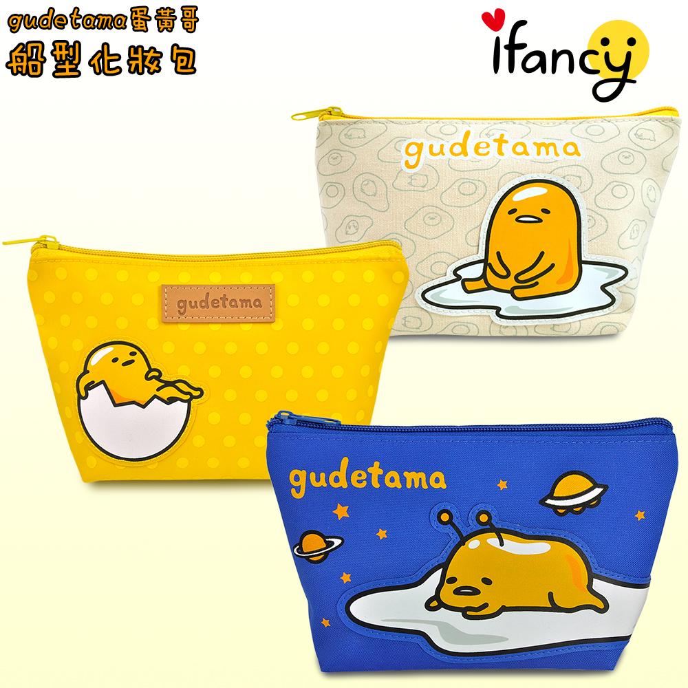 蛋黃哥船型化妝包正版授權仿帆布包零錢包筆袋鉛筆盒收納包包包收納袋ifancy