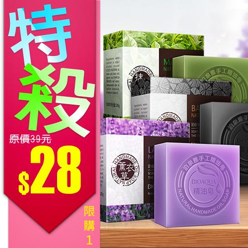 多款潔淨精油潔面皂 精油皂 100g (薰衣草/蘆薈/藍莓/竹炭/抹茶/山羊奶/蜂蜜/茉莉/玫瑰)