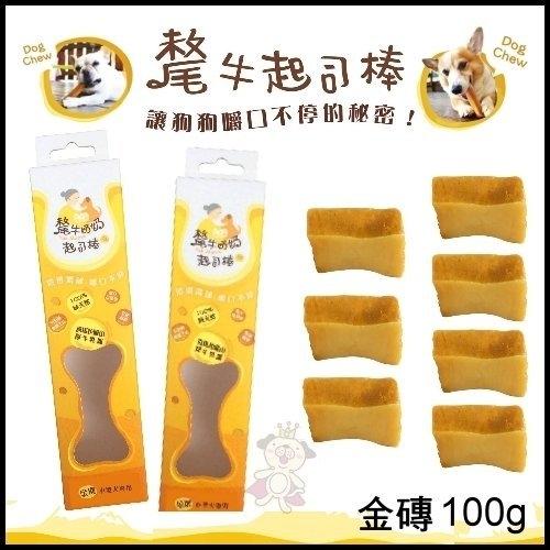 King Wang適合小型犬氂牛奶奶起司棒-金磚100g氂牛棒乳酪棒潔牙棒磨牙棒潔牙骨金磚
