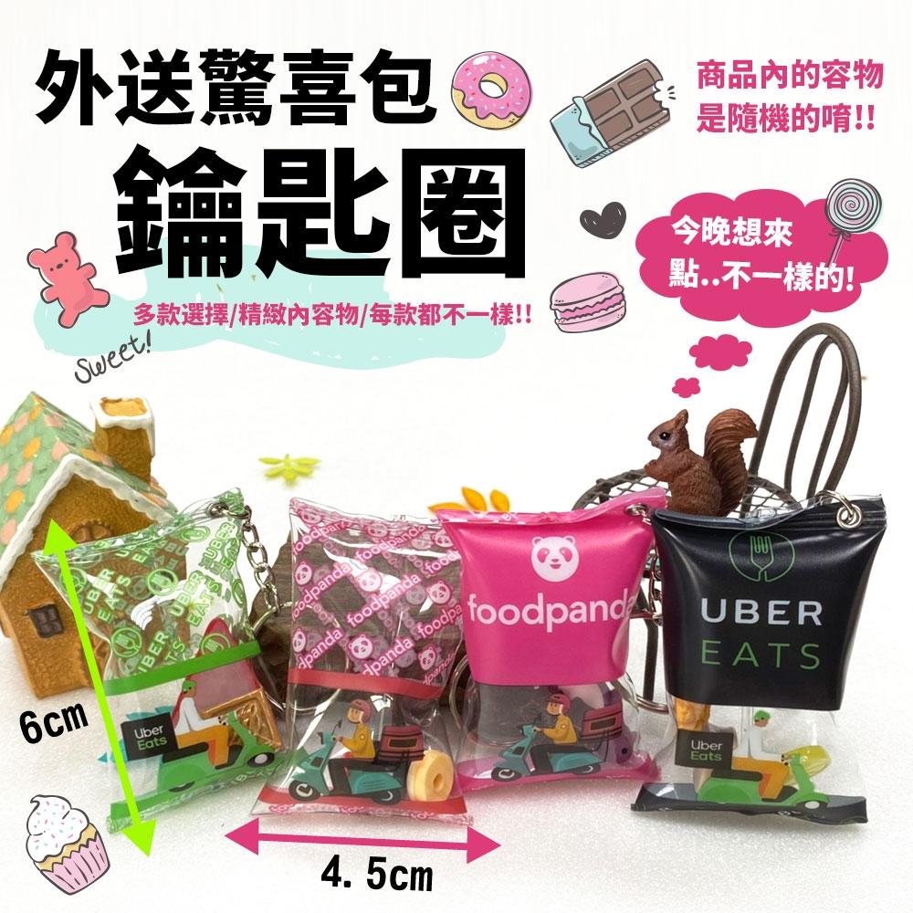 充氣糖果包 Uber Eats foodpanda 鑰匙圈 吊飾 掛飾 驚喜包 外送包 食物袋 外送