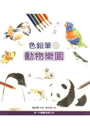 色鉛筆的動物樂園