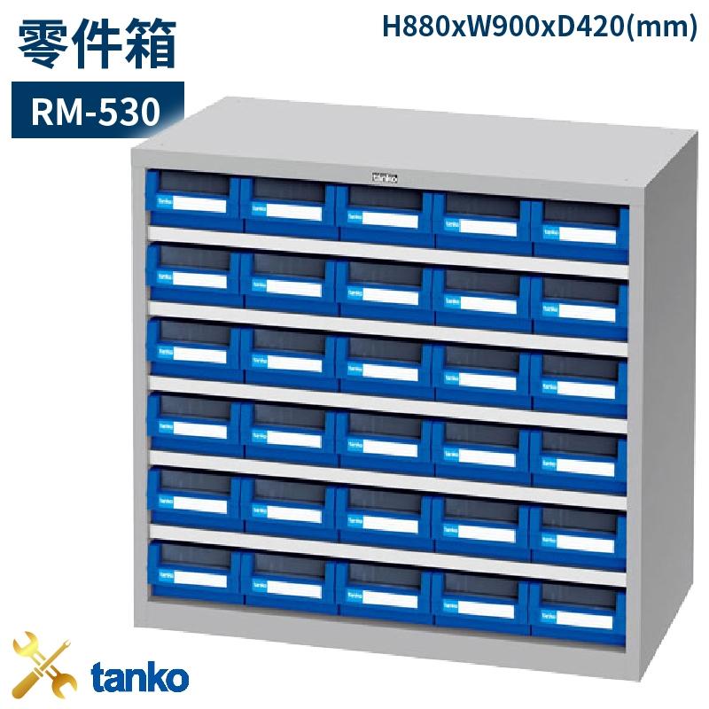 RM-530 零件箱 新式抽屜設計 零件盒 工具箱 工具櫃 零件櫃 收納櫃 分類抽屜 零件抽屜
