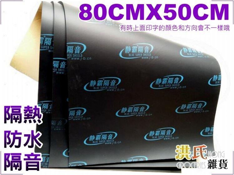 洪氏雜貨245A022滑面切片隔音隔熱棉80cm*50cm單入