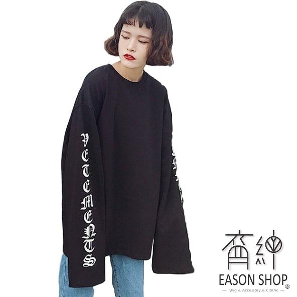 EASON SHOP(GU3619)超長袖超寬袖長版OVERSIZE圓領長袖T恤女上衣秋冬裝韓棉T情侶蝙蝠袖斜垮肩大擺