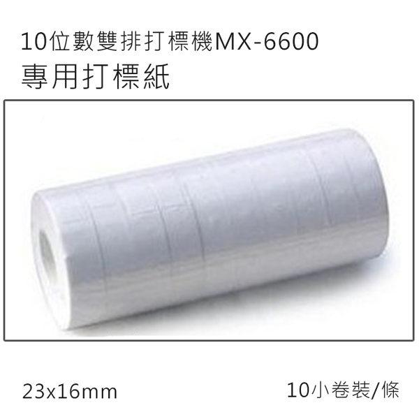 小資創業好幫手雙排10位數專用空白打標機MX-6600專用標籤紙標價紙打標紙