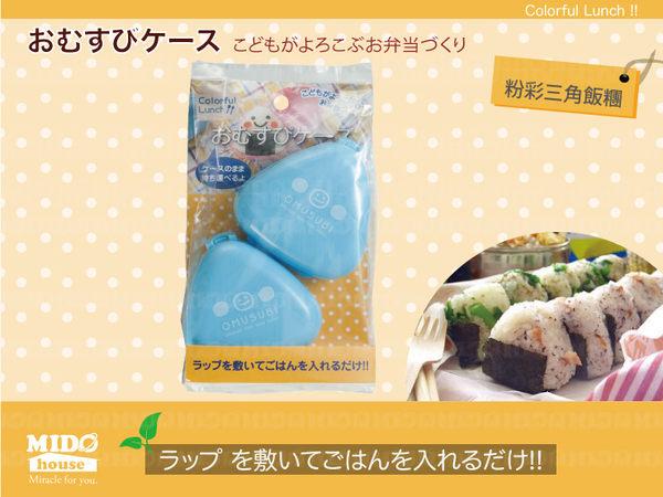 『粉彩三角飯糰模型』(藍色)《Mstore》