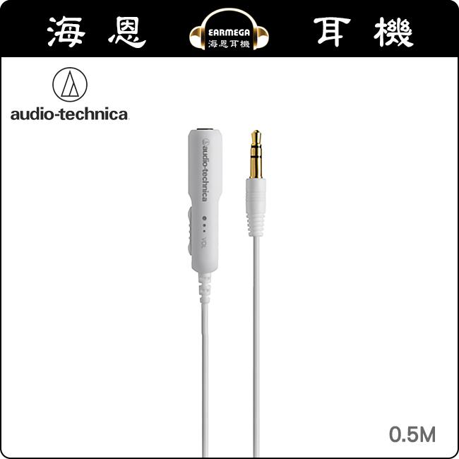 audio-technica AT3A50ST/0.5 日本鐵三角 可調音量的耳機延長線0.5m 黑白兩款 線控