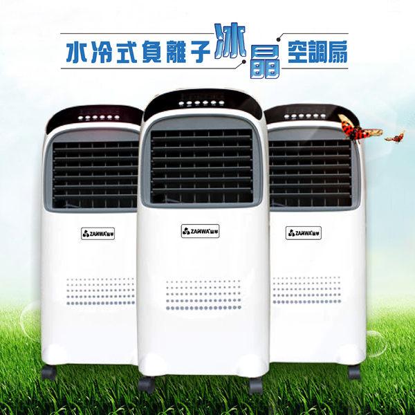 免運費ZANWA晶華負離子冰晶空調扇水冷扇水冷氣風扇ZW-0708
