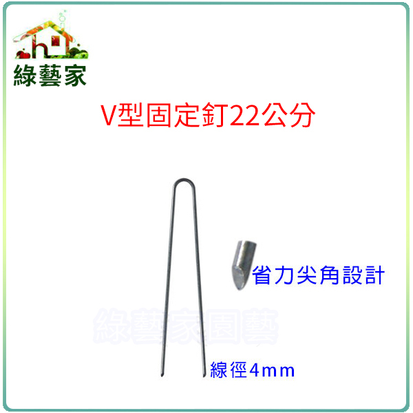 【綠藝家】V型固定釘22公分(線徑4mm.V型釘.鐵線釘)