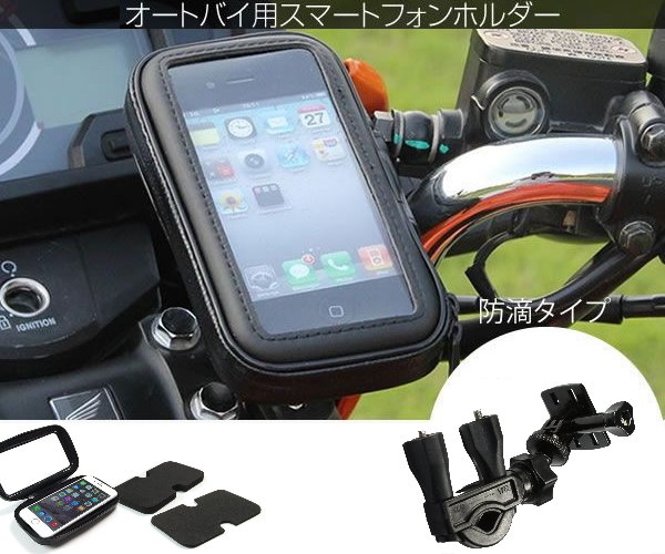 Samsung Galaxy E7 a7 j7 a5 iphone6 plus gopro hero garmin note4 iphone 6防水套重機車衛星導航架摩托車架