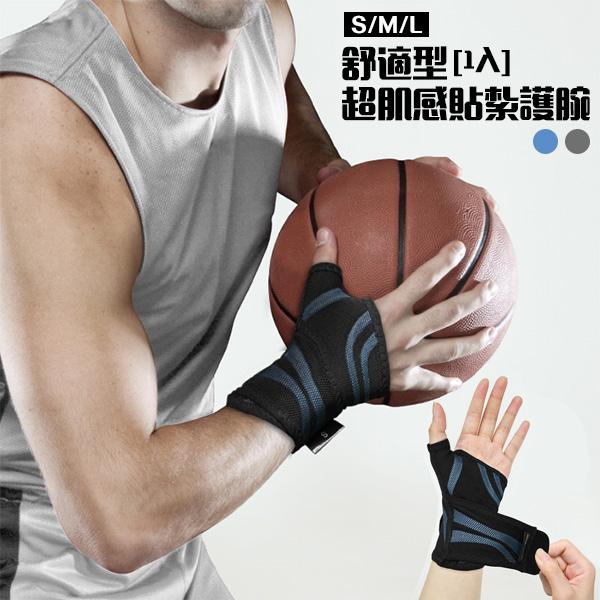 BodyVine 巴迪蔓 超肌感貼紮護腕 腕關節護套 可調整式 舒適型 1隻