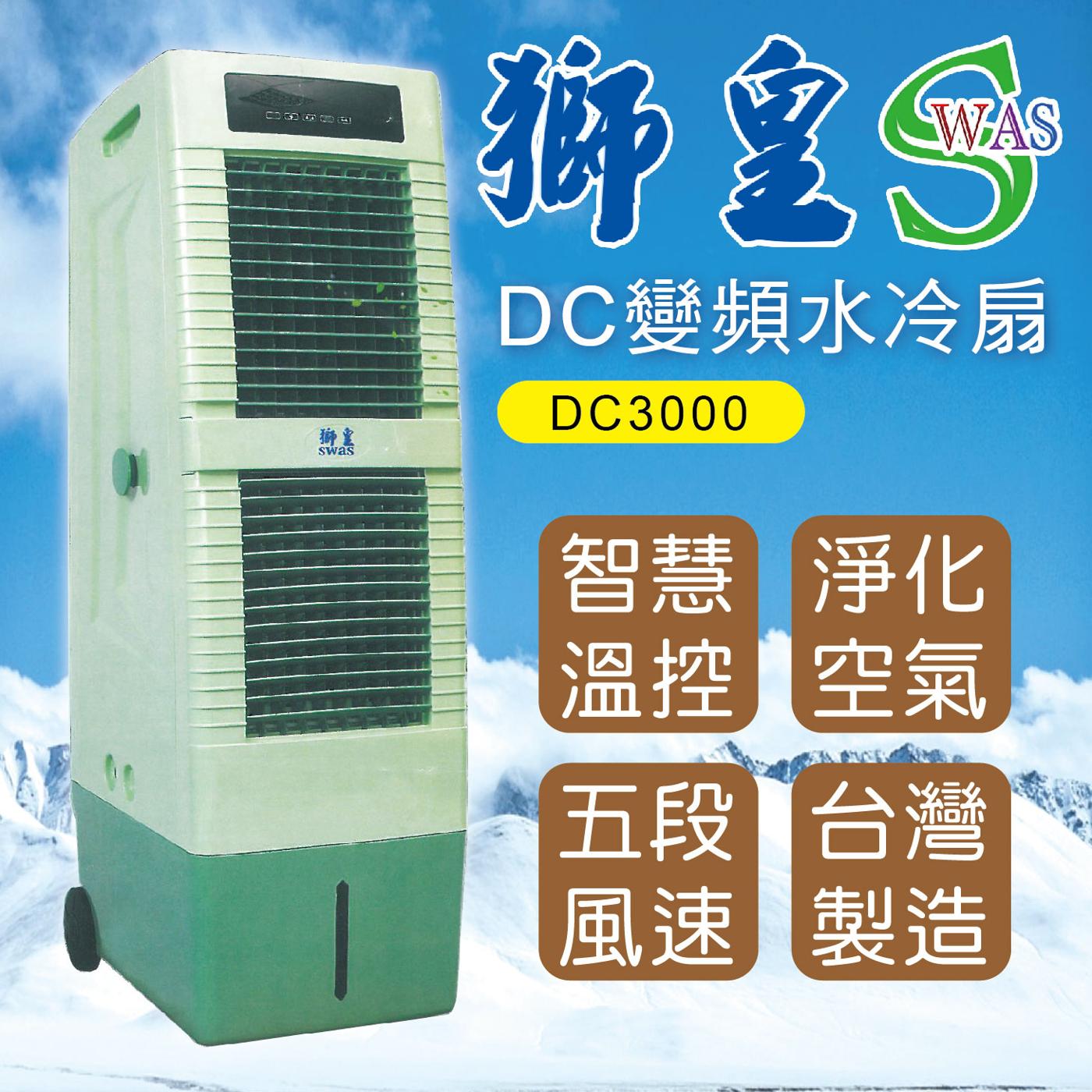 派樂獅皇商業用DC變頻水冷扇冰冷扇-DC3000 1入水冷氣水冷扇風扇立扇大廈扇30L水箱