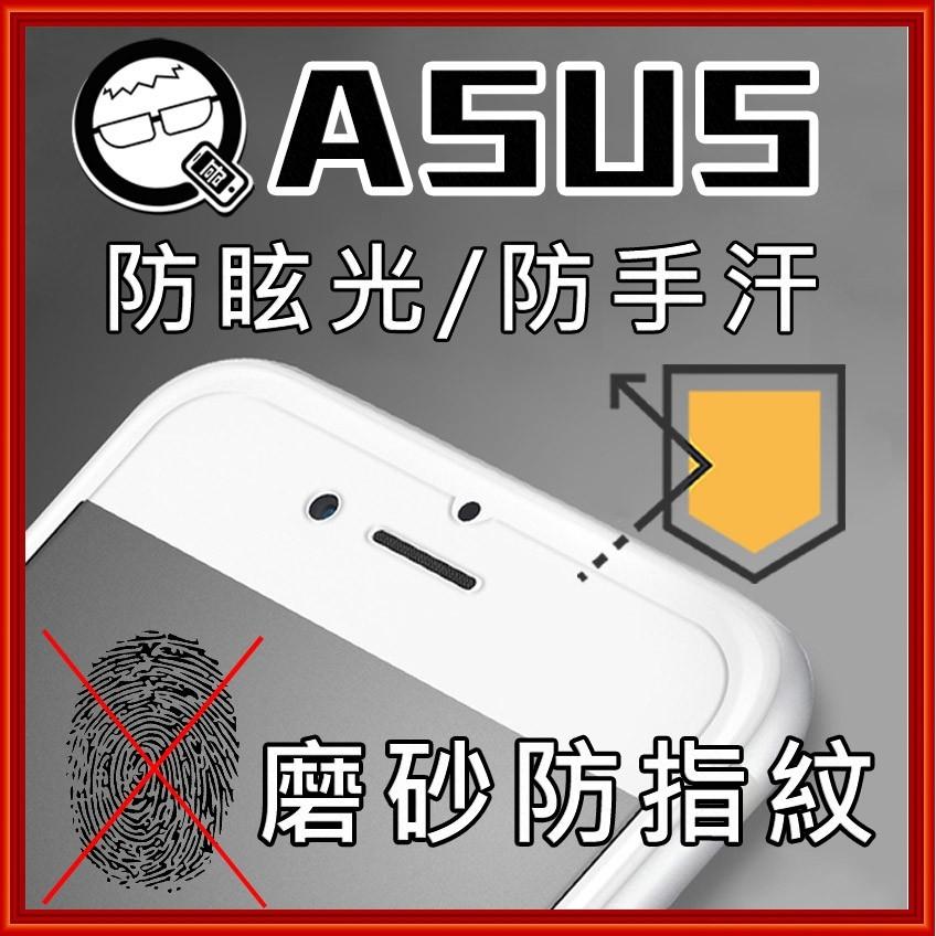 Q哥A62霧面9H鋼化玻璃保護貼ASUS Zenfone 3 2 Laser Selfie GO TV Max