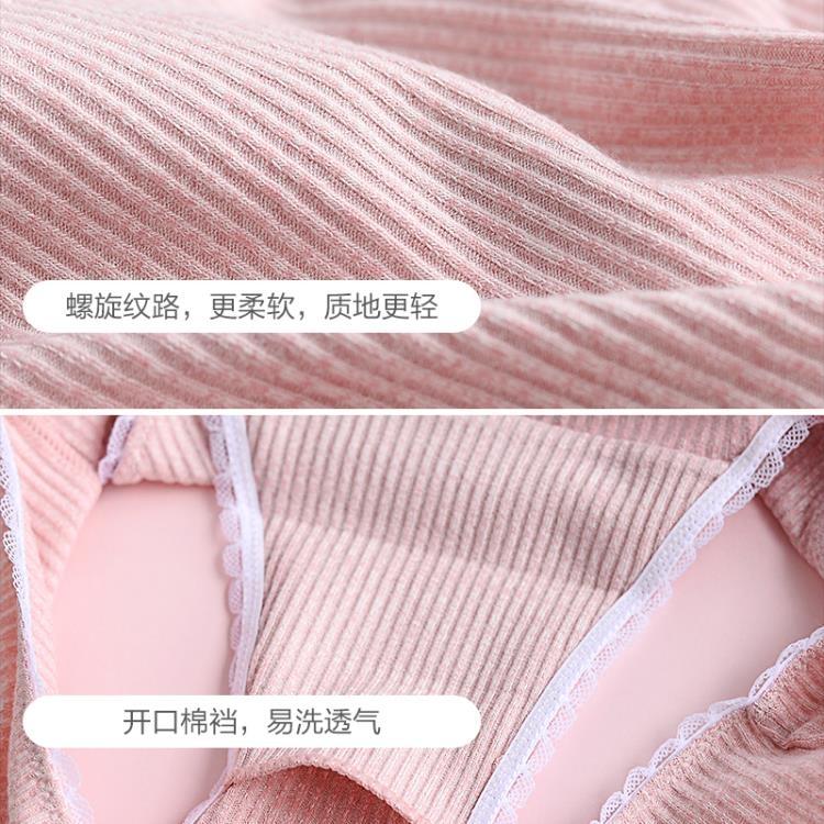 女士內褲日系豎紋蕾絲邊性感內褲女衣衣布舍