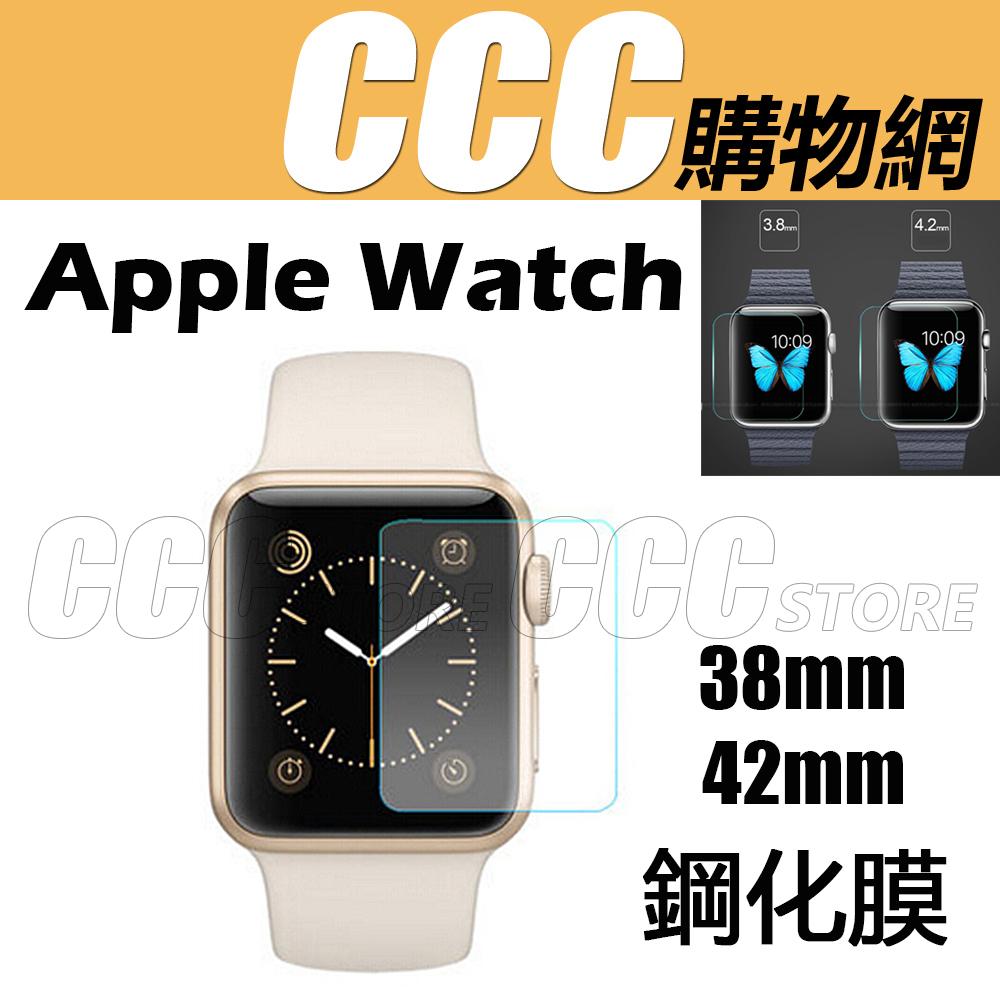 Apple Watch 手錶 iWatch 玻璃貼 鋼化 保護膜 保護貼 螢幕保護貼