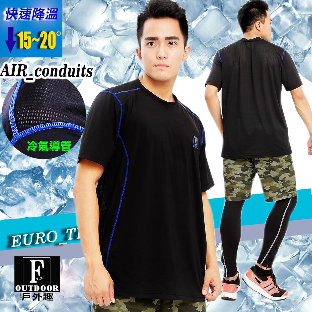 排汗衣短袖黑藍-男款涼感科技吸溼排汗彈性異材質拼接機能速乾短袖上衣D1601戶外趣