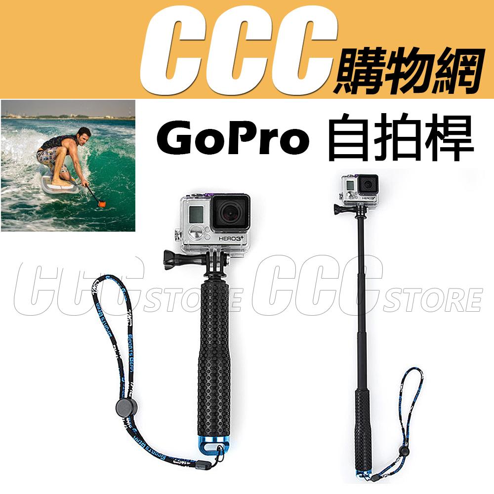 GoPro自拍桿hero 5 4山狗小蟻手持式自拍棒自拍神器穩定器相機gopro配件