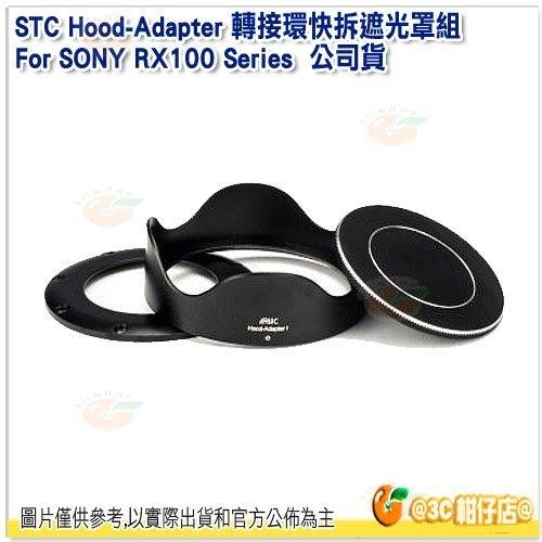 STC Hood-Adapter轉接環快拆遮光罩組公司貨For SONY RX100系列
