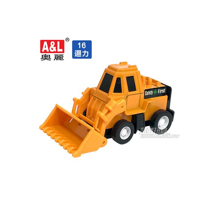 A&L奧麗迷你合金車 NO.16 鏟車 迴力車 鏟斗機 鏟土機 工程模型車(1:64)【楚崴玩具】