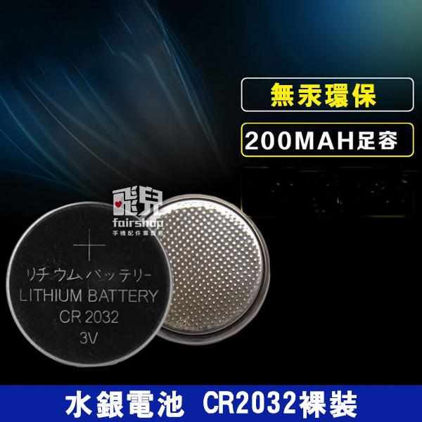 【妃凡】保證足量!水銀電池 CR2032 祼裝 200mAh 足容 鈕扣電池 鈕釦電池 鋰電池 3V 無汞 環保 77