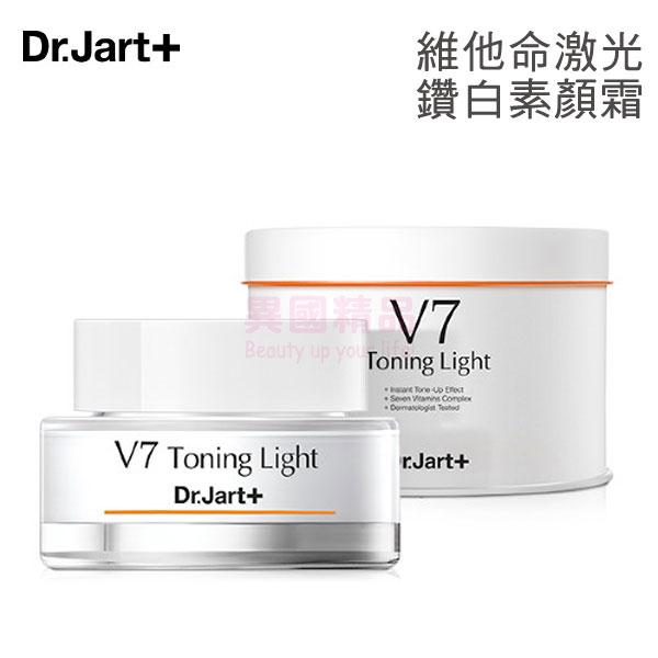 韓國Dr.Jart V7維他命激光鑽白素顏霜亮白淡斑霜50ml特價beauty pie