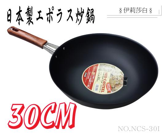 日本製鐵鍋-エポラス鐵製平底鍋炒鍋-單把單手片手平底鍋炒鍋-30cm NCS-30I