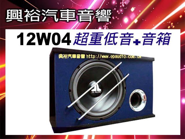 JL 12吋被動式超重低音喇叭12W04單孔重低音箱JL公司貨