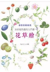 花草繪初學者輕鬆學水彩植物畫的入門書