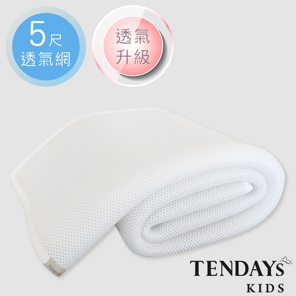 TENDAYs 立體蜂巢透氣網(5尺雙人兒童床用/透氣遊戲墊)