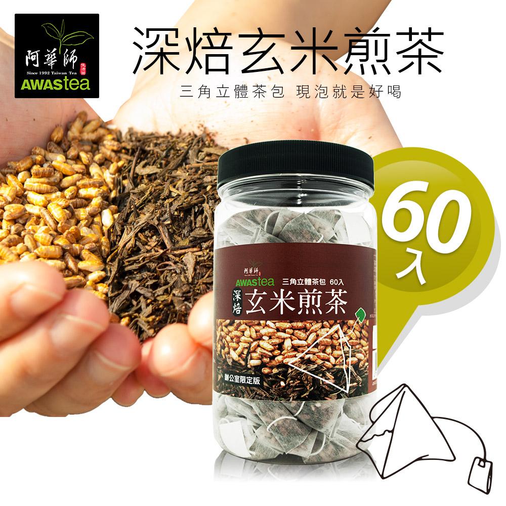 阿華師深焙玄米煎茶3.5gx60入罐