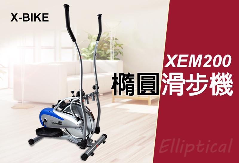 X-BIKE晨昌橢圓滑步機小巧超值免組裝由專人到府安裝XEM-200