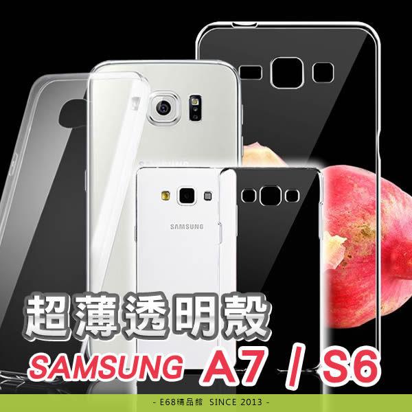 E68精品館三星A7 S6手機套超薄透明殼軟殼無翻蓋保護套清水套手機殼矽膠套果凍殼A700 G920