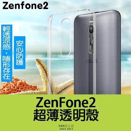 E68精品館華碩ASUS ZenFone2 5吋ZE500超薄透明殼保護套矽膠套隱形保護果凍矽膠套軟殼