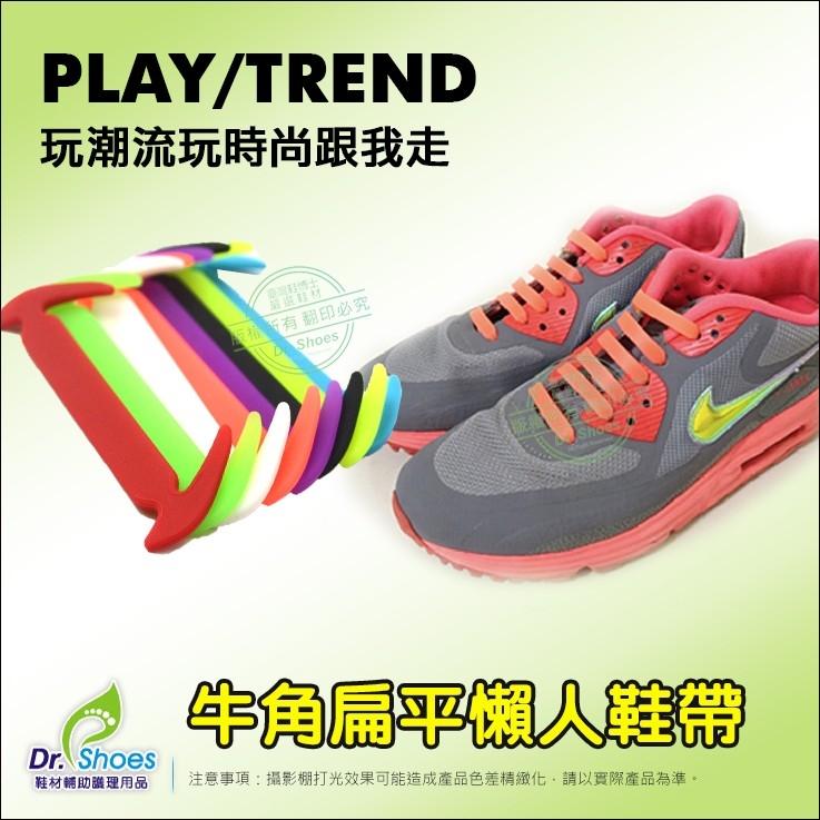 牛角扁平懶人鞋帶 免綁鞋帶 vans慢跑鞋休閒運動鞋皆適用 公司貨12色 nike球鞋 LaoMeDea