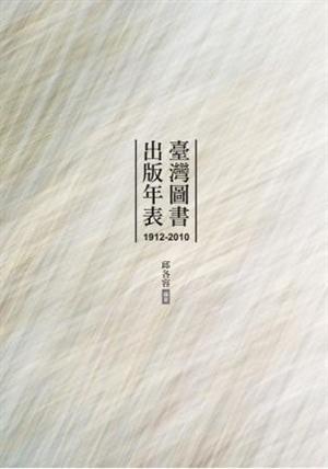 臺灣圖書出版年表(1912-2010)