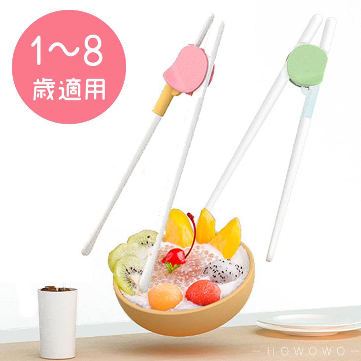 兒童學習筷 寶寶訓練筷子智能筷 RA00131 好娃娃