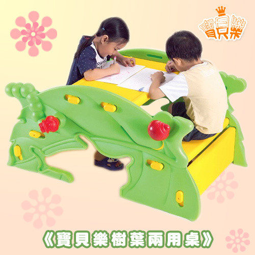 寶貝樂寶貝樂樹葉兩用桌書桌搖椅~台灣生產
