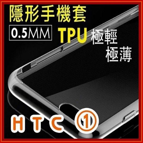 (Q哥) HTC 0.5MM清水透明矽膠殼TPU 650 M10 S9 530 825 A9 728 X9 EVO UPlay A18