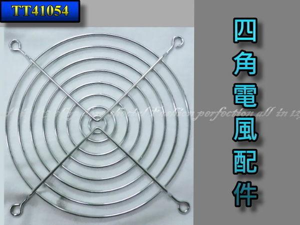 4網子TT41054散熱風扇配件四角電風配件EZGO商城