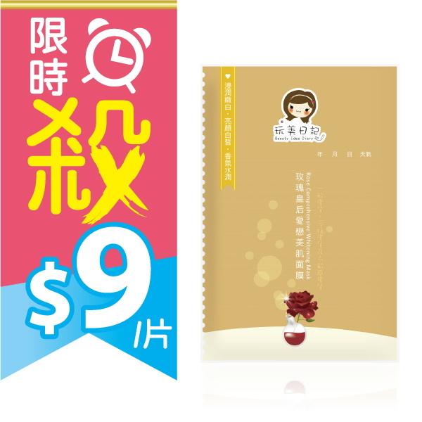玩美日記 玫瑰皇后愛戀美肌面膜 25ml/單片【無外盒】體驗真划算!