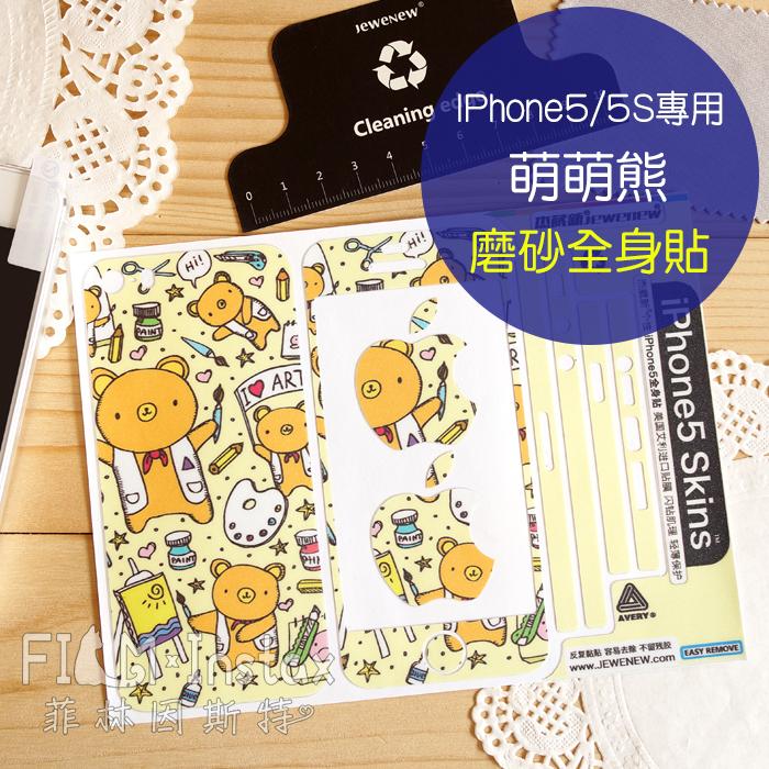 菲林因斯特《萌萌熊全身貼》Jewenew 杰葳新 iPhone5 5S SE 磨砂全身貼 機身貼 保護貼 側邊